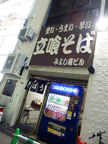 みよし庵@蒲田 (1)コロッケそば300玉子60