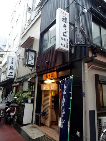 福そば@人形町 (2)天ぷらそば(桜海老)430わかめ50