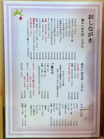 田そば@小伝馬町 (3)紅しょうがそば420
