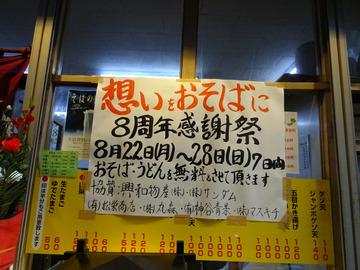 一由そば@日暮里 (2)そば無料海鮮かき揚げ140ちょいわか30