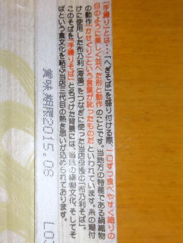 小嶋屋総本店@新潟(4)魚沼手繰りそば380