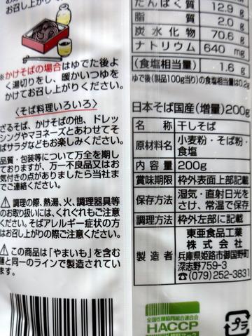 東亜食品工業@兵庫県姫路市(4)日本そば国産237