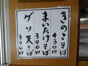 そば千@馬喰町 (10)きのこそば430ソーセージ120