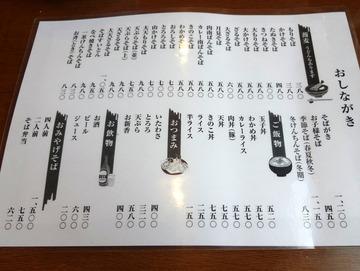 一茶@和戸 (7)たぬきそば480
