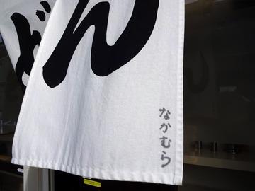 なかむら@稲城長沼 (6)カレーそば350