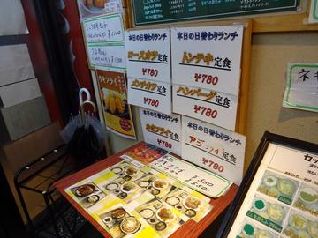 太田@西馬込 (8)ミニかつ丼セット750なす天100ゆで玉子60