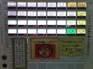 日栄軒@東神奈川(3)穴子天そば460