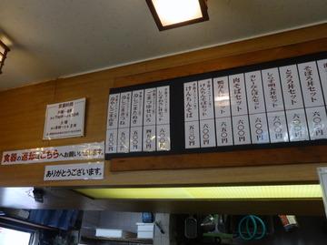 そば作西口通店@新橋(5)もり380にんじん50ごぼう50