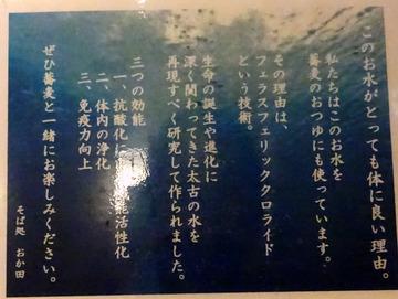 おか田@小伝馬町 (7)つけ天そば470