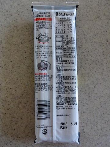 茂野製麺@千葉県 (2)味川柳贅沢ざるそば358