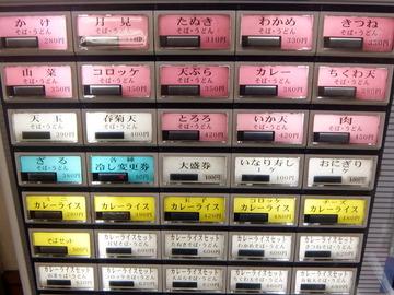 むさしの@鷺ノ宮(5)カレーライスセット天ぷらそば(やさい)620
