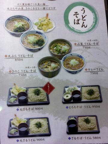 望郷@沼田 (3)天ぷらそば850ざるそば570山菜そば750
