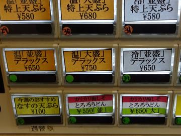 おにやんま@青物横丁 (3)冷ぶっかけ並300なすの天ぷら100