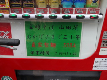 山田屋@三ノ輪(3)ゲソそば370(レンコン天100)