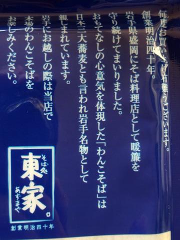 小山製麺@岩手県 (3)東家わんこそば378