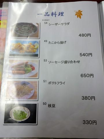 いずみ@甲斐大泉 (16)冷とろろそば670舞茸の天ぷら200
