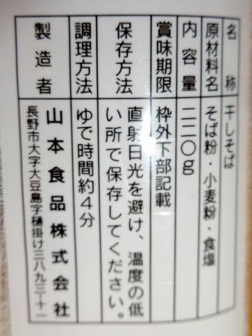 山本食品@長野県(3)更科そば238ビッグヨーサン