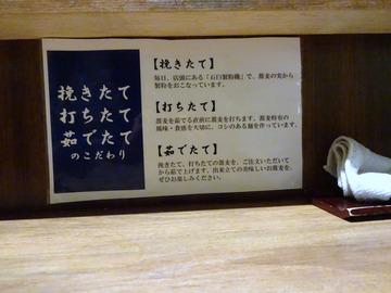 さ竹@恵比寿 (3)小ガリ鯖飯もりそば590鶏天ぷら120