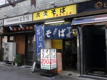 六文そば2店@日暮里(4)かけ200ジャンボ120