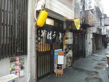 彩彩@大井町(4)たぬき玉そば380+40きつね80