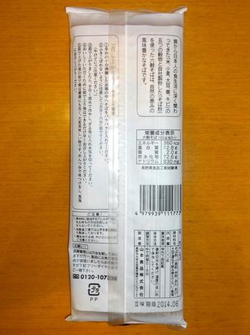 山本食品@長野県(2)六穀そば248