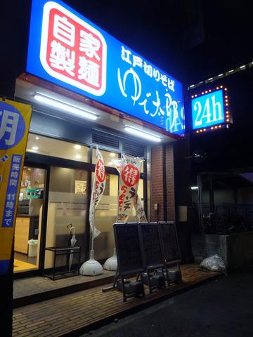 ゆで太郎芝浦4丁目店@三田 (1)夏野菜とゲソのかき揚げそば520