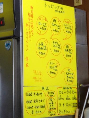 かずみ@久地(6)天ぷらそば340ソーセージ60