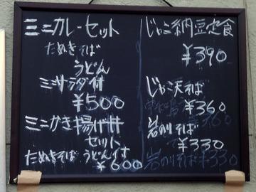 ちどり@鮫洲(3)納豆ごはんとそばセット450
