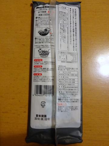 山本食品(山本かじの)@長野県 (2)国産の二八蕎麦448