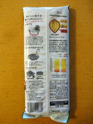 池田食品工業@福島県 (1)会津桧枝岐そば228TokyuStore