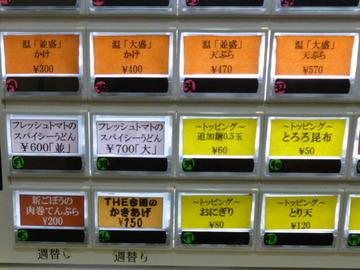 おにやんま@青物横丁(5)おろし醤油300ごぼ肉200新玉ゴーヤ150