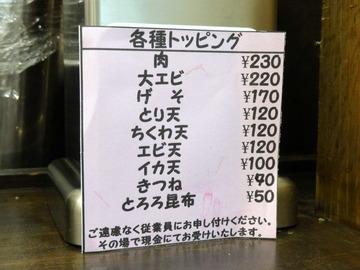 おにやんま@青物横丁(7)おろし醤油300ごぼ肉200新玉ゴーヤ150