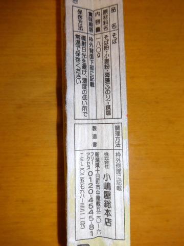 小嶋屋総本店@新潟(8)魚沼手繰りそば380