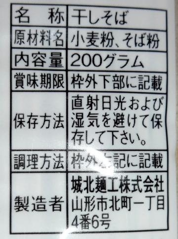 城北麺工@山形県(4)羽黒そば