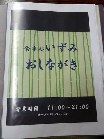 いずみ@甲斐大泉 (9)冷とろろそば670舞茸の天ぷら200