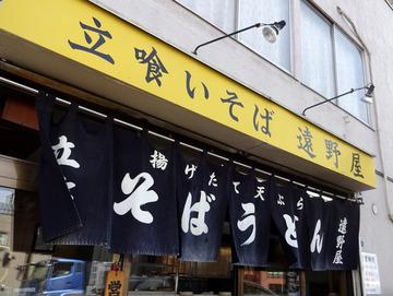 遠野屋@南砂町 (1)えびかき揚げそば&ミニカレーセット600