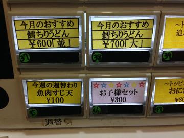 おにやんま@青物横丁 (1)おろし300魚肉すじ天100