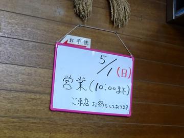 ごん兵衛@二ツ池 (9)1番セット530