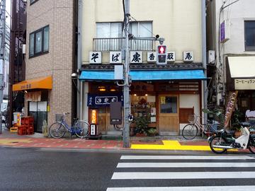 香取屋@蓮沼 (11)たぬきそば600