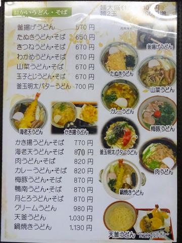 澤の井@渋谷 (7)たぬきうどんランチ650