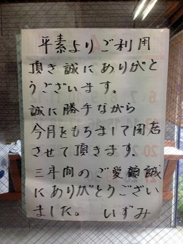 いずみ@相模大塚(3)ちくわサービスなすいなり50引330