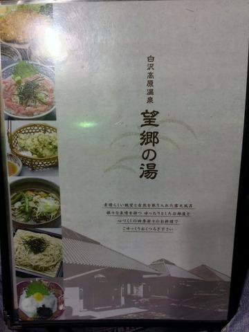 望郷@沼田 (5)天ぷらそば850ざるそば570山菜そば750