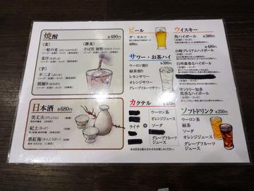 20171005蕎麦BAR HATARI@住吉 (7)