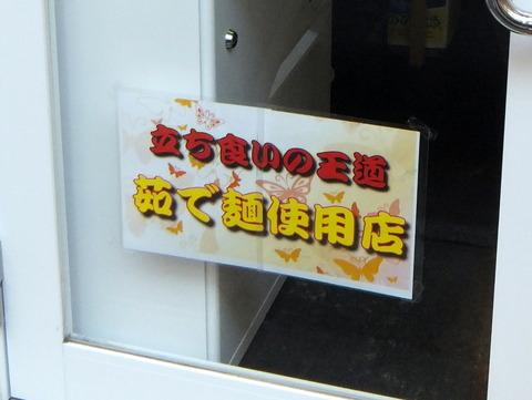 門仲そば@門前仲町(5)天ぷら(ごぼう)そば380