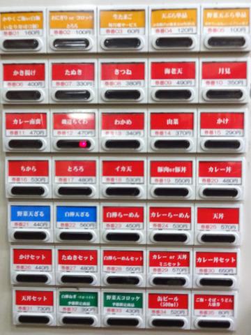 白樺@武蔵小金井 (3)カレー南蛮そば470白飯160