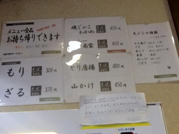 福そば@人形町(3)ねぎ天そば430