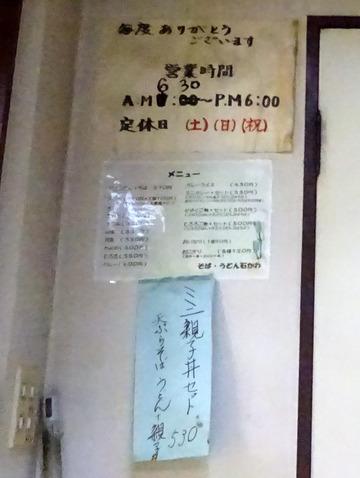 石かわ@志村三丁目 (4)ゲソ天そば370