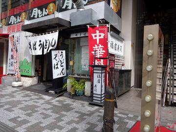 峠そば@虎ノ門 (1)ホウレン草そば430