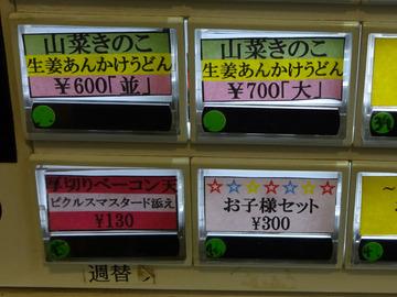 おにやんま@青物横丁 (2)山菜きのこ生姜600厚切ベーコン130