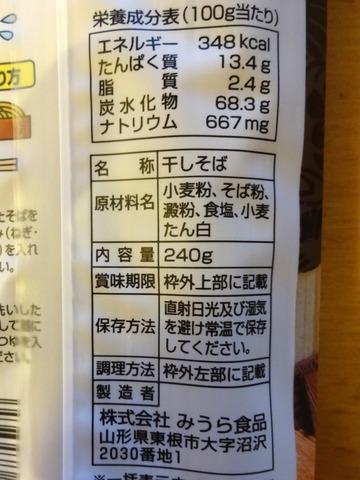 みうら食品@山形県 板そば267Orympic高井戸店 (4)